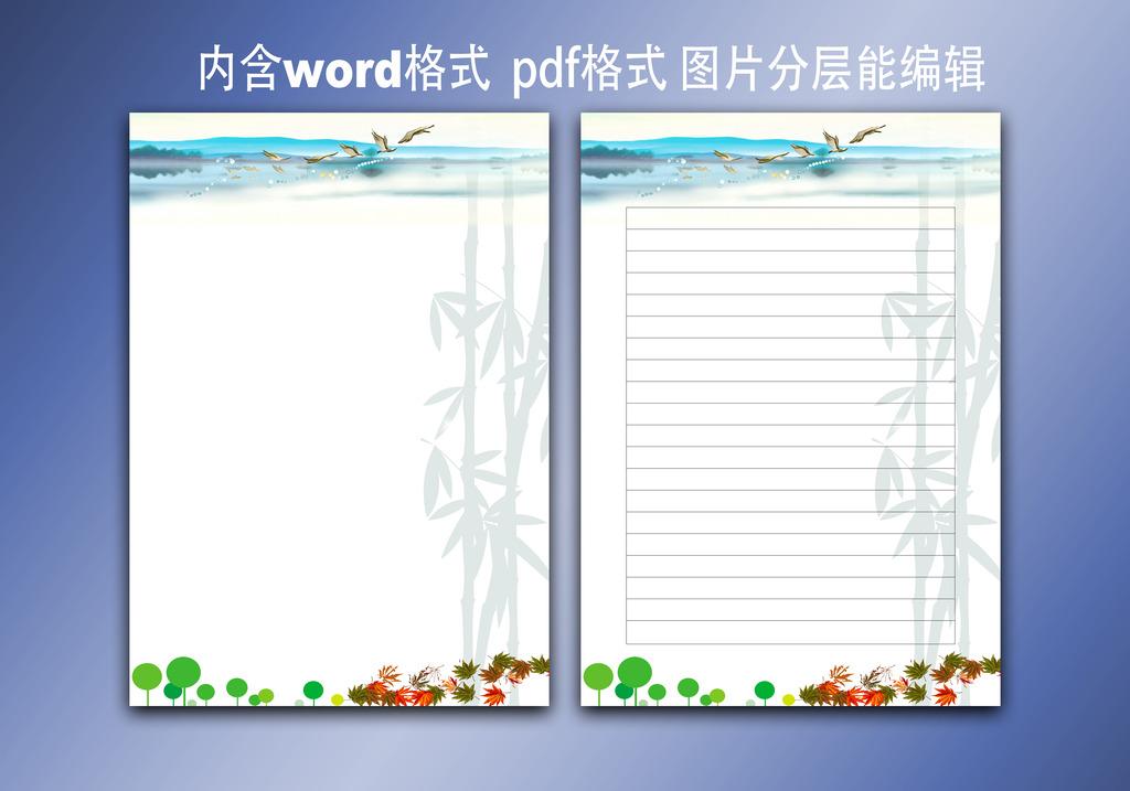 2017-03-13 14:24:37 我图网提供精品流行word信纸模板素材下载