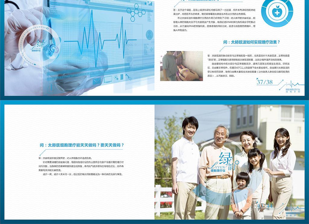 平面|广告设计 画册设计 产品画册(整套) > 理疗产品形象画册设计宣传图片