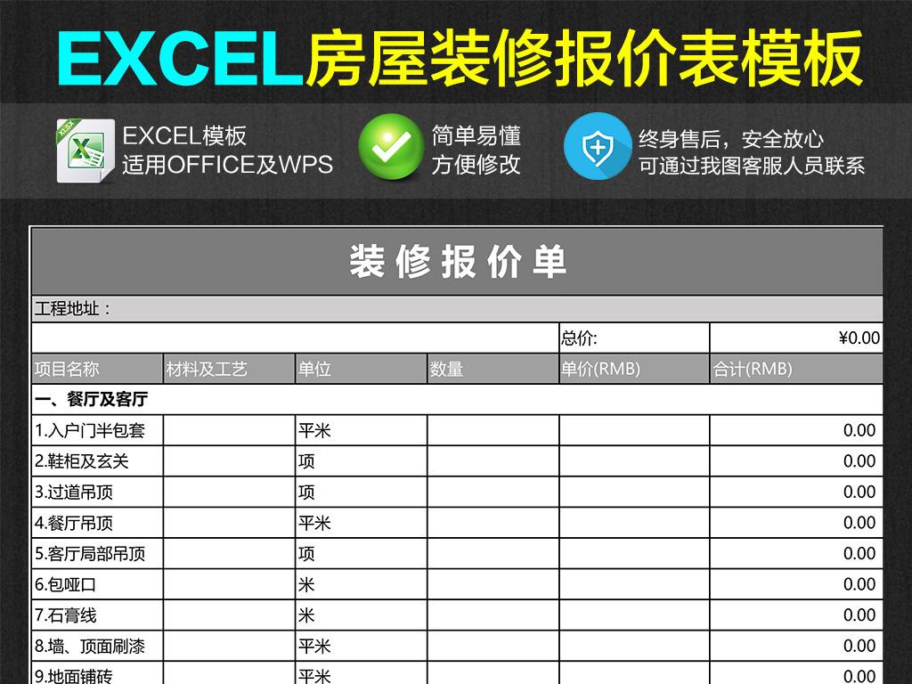 我图网提供精品流行居民住户房屋装修报价明细表Excel模板素材下载,作品模板源文件可以编辑替换,设计作品简介: 居民住户房屋装修报价明细表Excel模板,,使用软件为 Excel 2007(.xlsx) 房屋装修预算表 装修报价单