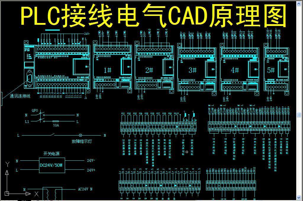 dwg)电气plc接线图西门子plc接线全套图纸开关量输入模块模拟量输入