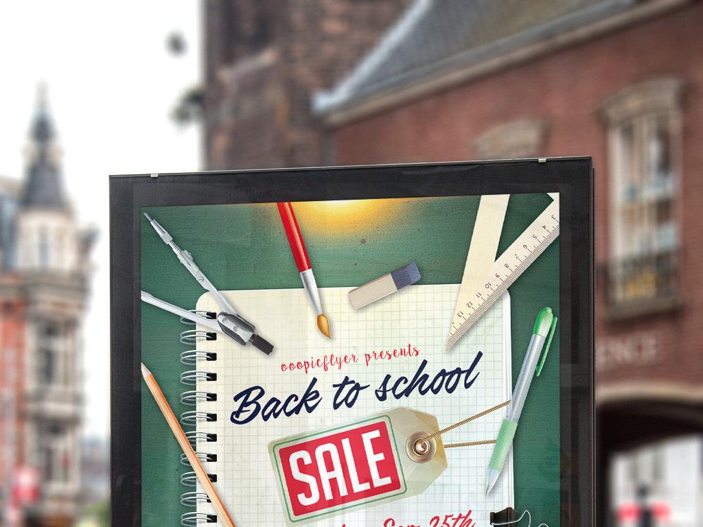 创意手绘少儿辅导班招生文具店促销宣传海报