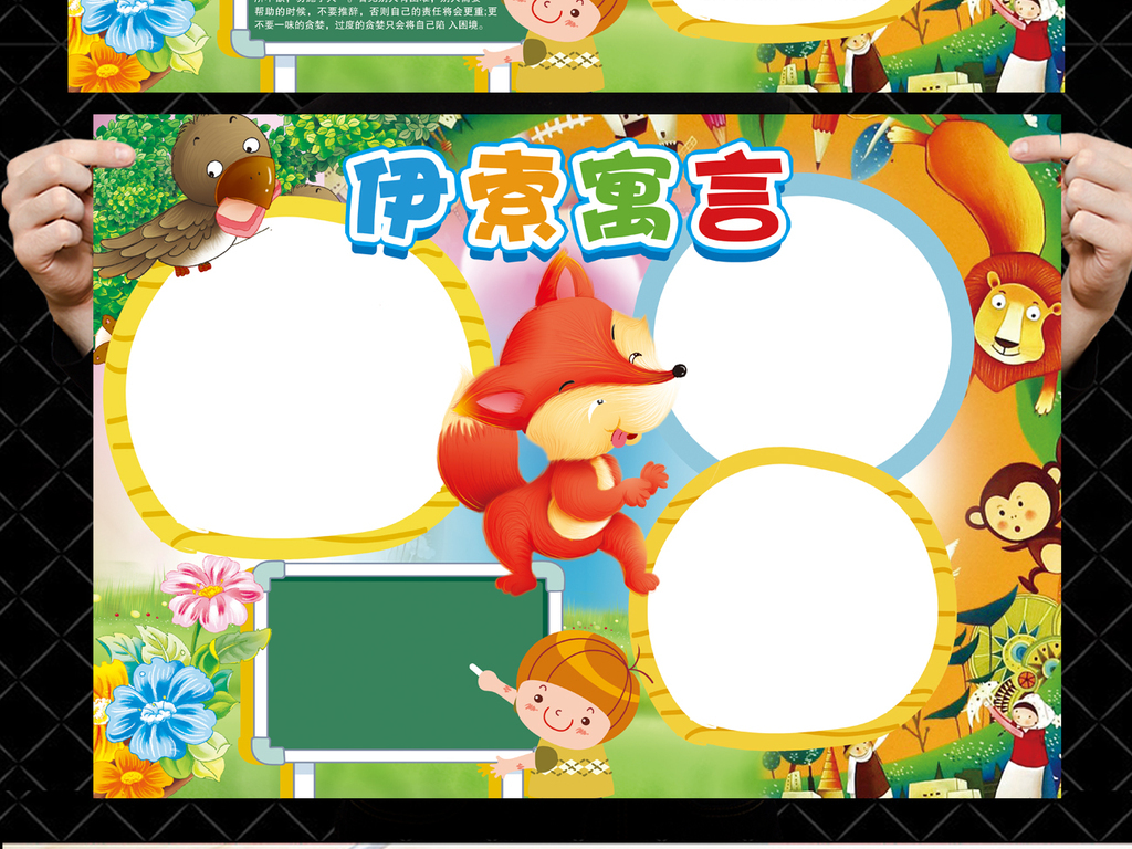 童话故事读书阅读手抄报模板素材下载,作品模板源文件可以编辑替换