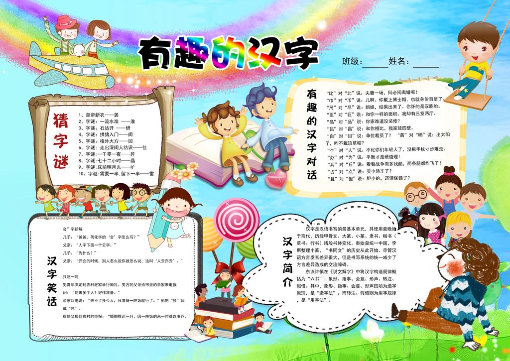 读书节读书日                                  边框儿童幼儿园