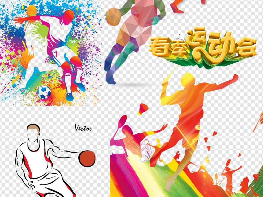 2017运动会运动海报素材