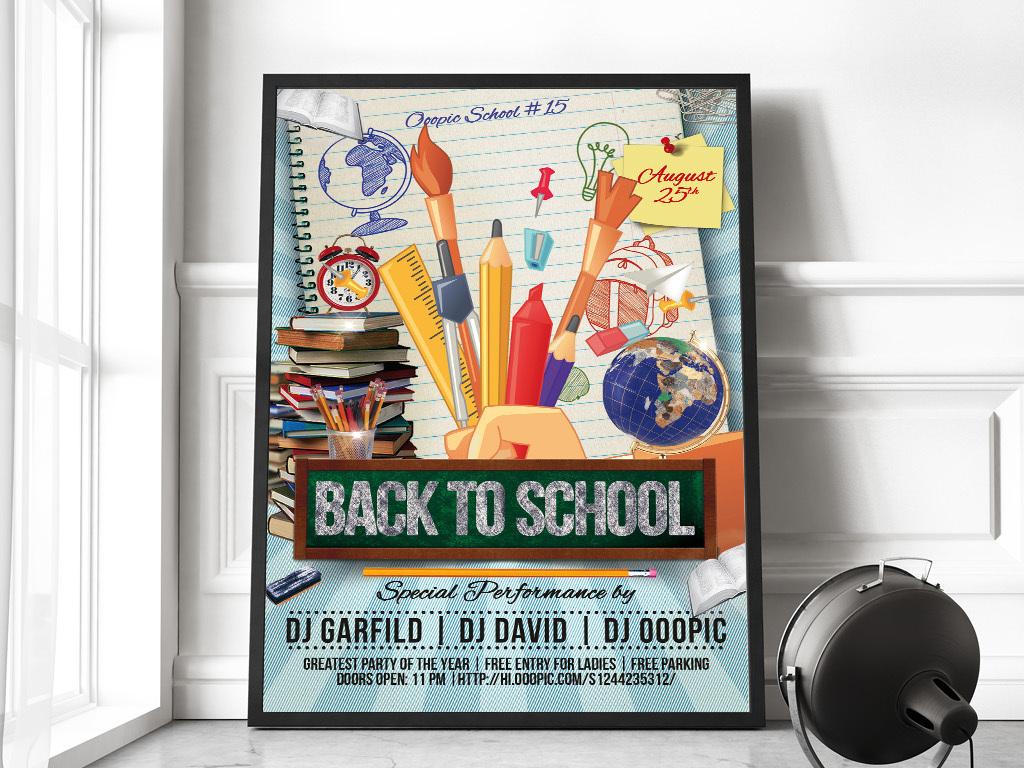 怀旧文艺创意手绘课外辅导班招生宣传海报