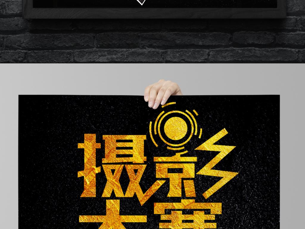 创意摄影大赛宣传海报 时尚摄影展摄影比赛海报设计