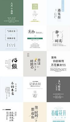 淘宝天猫春夏清新文艺古风海报艺术文字排版