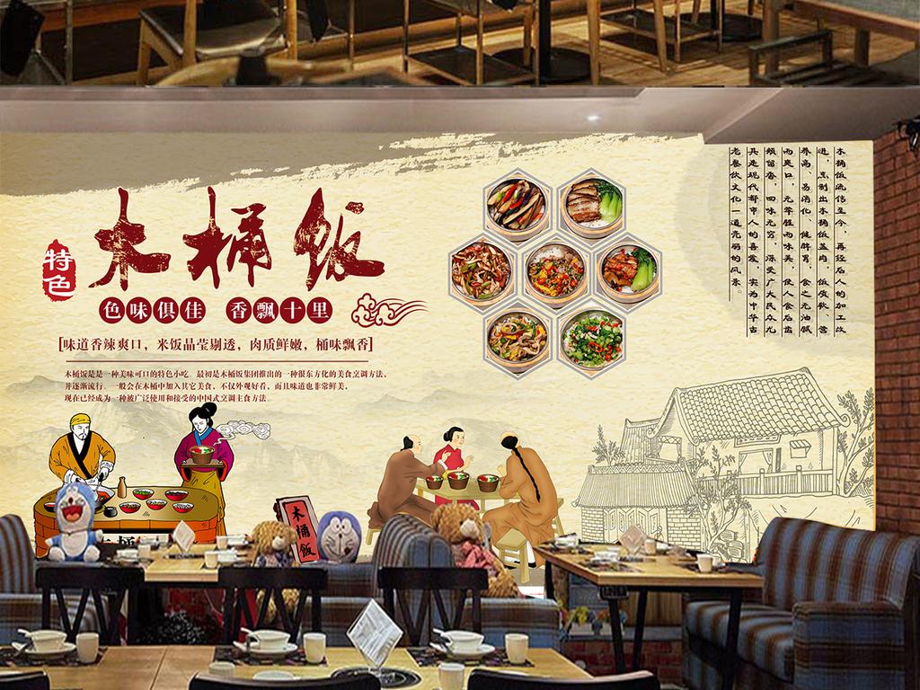 传统餐厅木桶饭饭店背景墙