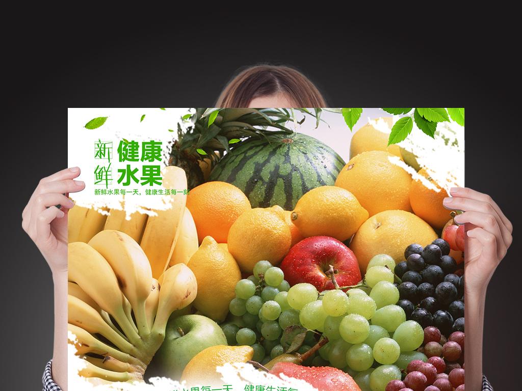 新鲜水果广告海报