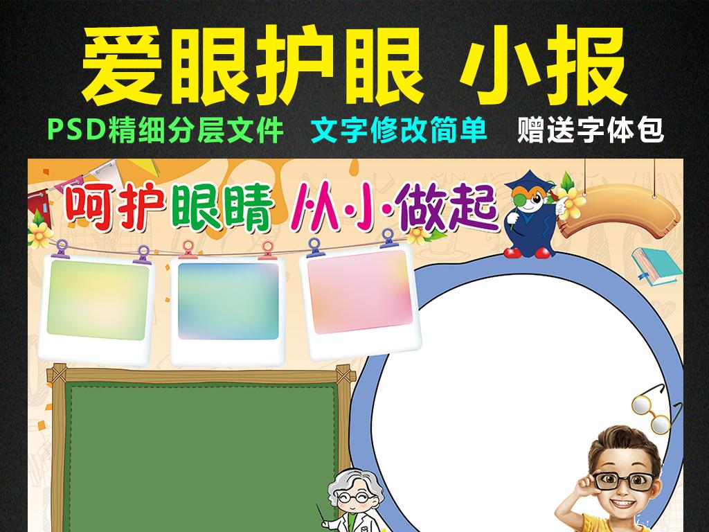 保护眼睛小报预防近视手抄报电子小报设计图片