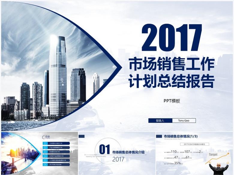 2017市场营销年度工作计划总结报告PPT模板