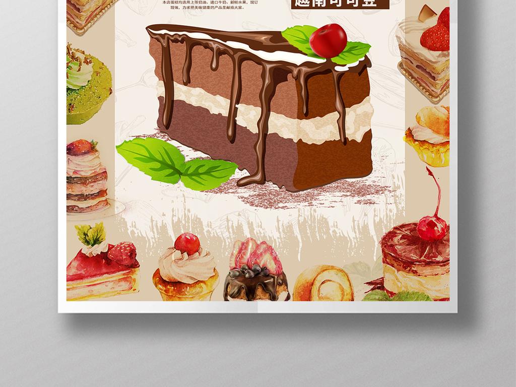 手绘简约蛋糕甜品海报甜食pop宣传