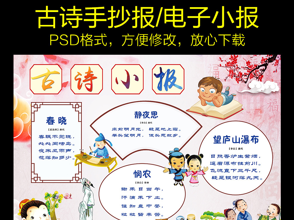 中国风古诗古韵手抄报电子小报