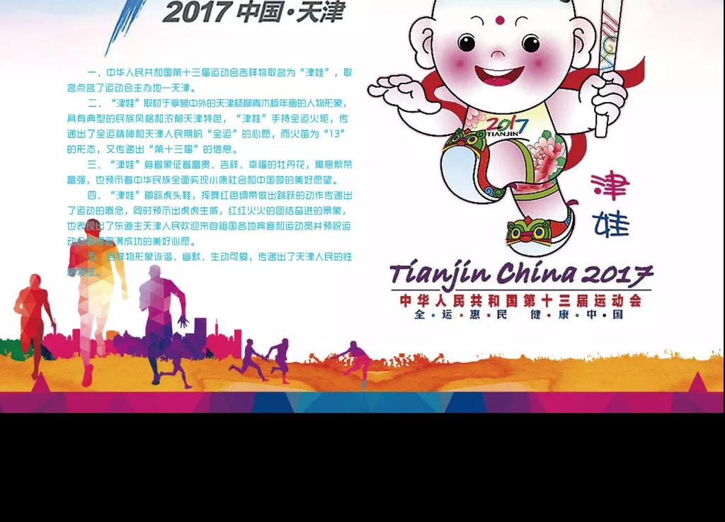 2017年天津全运会体育海报设计