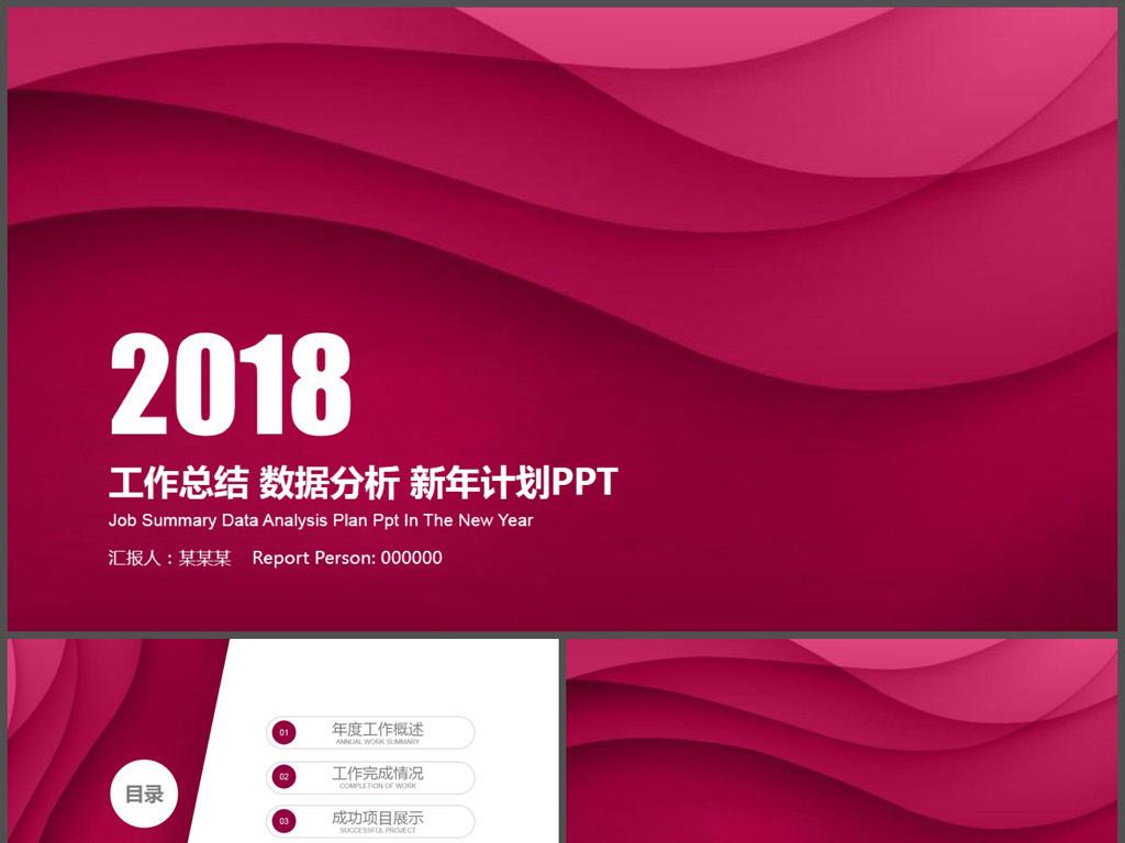 红色2018商务总结新年计划ppt模板