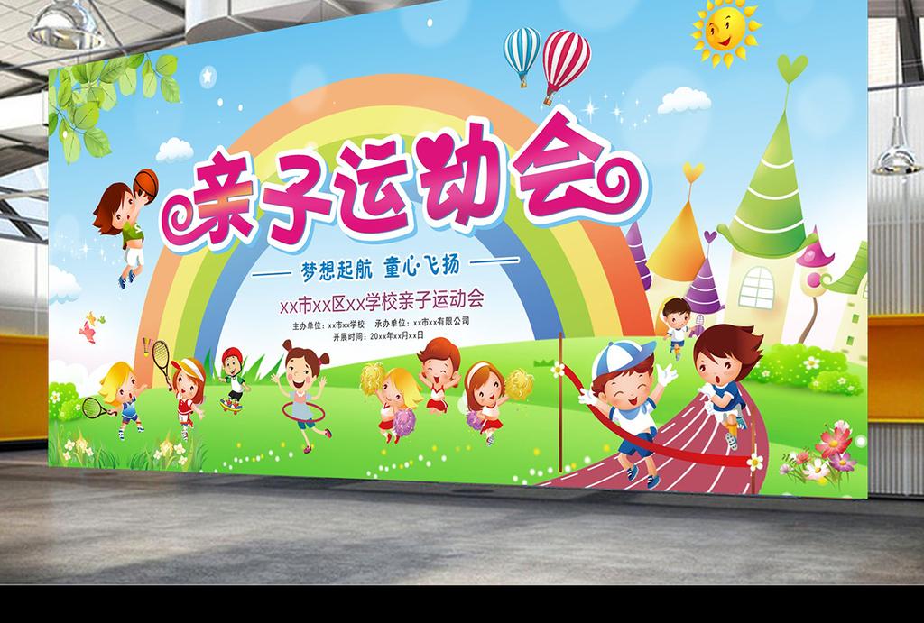 背景设计设计广告设计运动会运动会展板运动会亲子幼儿园亲子运动会