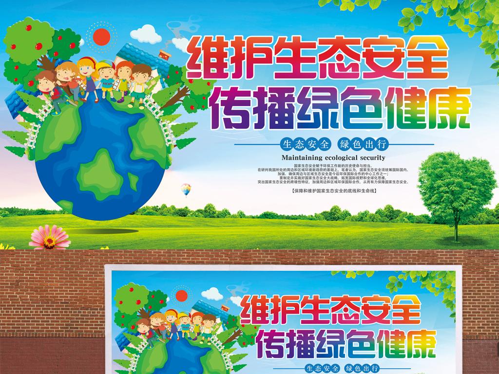 生态安全保护环境地球海报