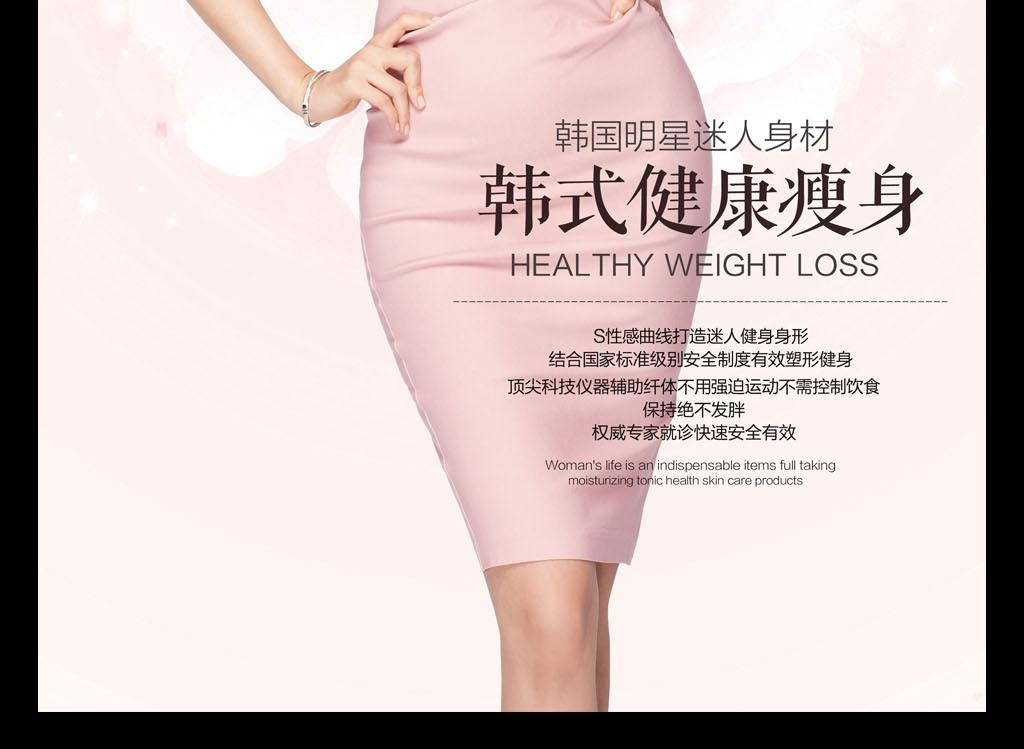 纤体瘦身减肥海报图片