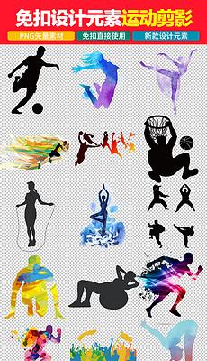 各种运动健身人物剪影png设计元素
