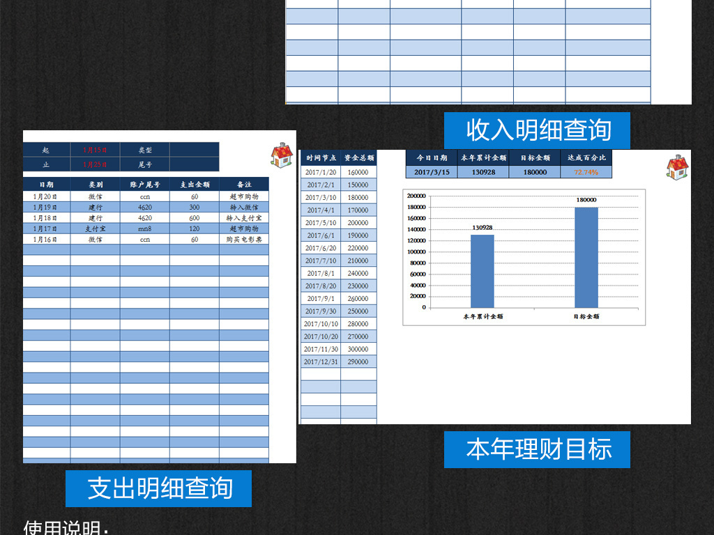 收入支出明细表模板_理发店收入支出明细表
