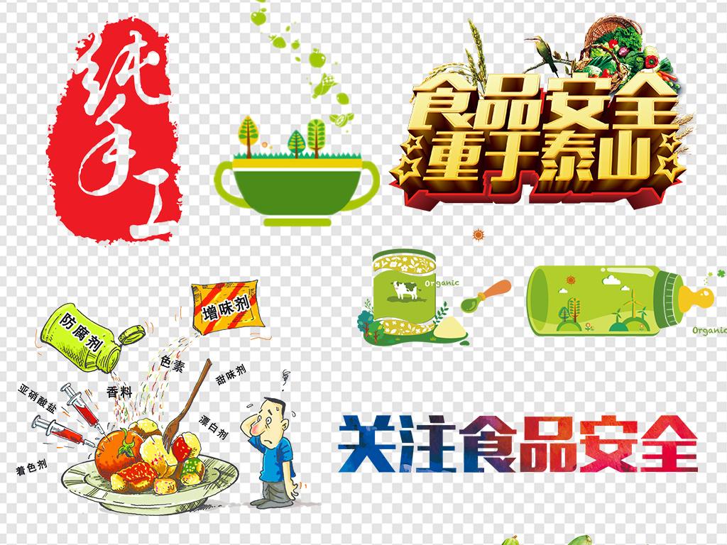 安全食品绿色食品健康食品海报设计素材图片