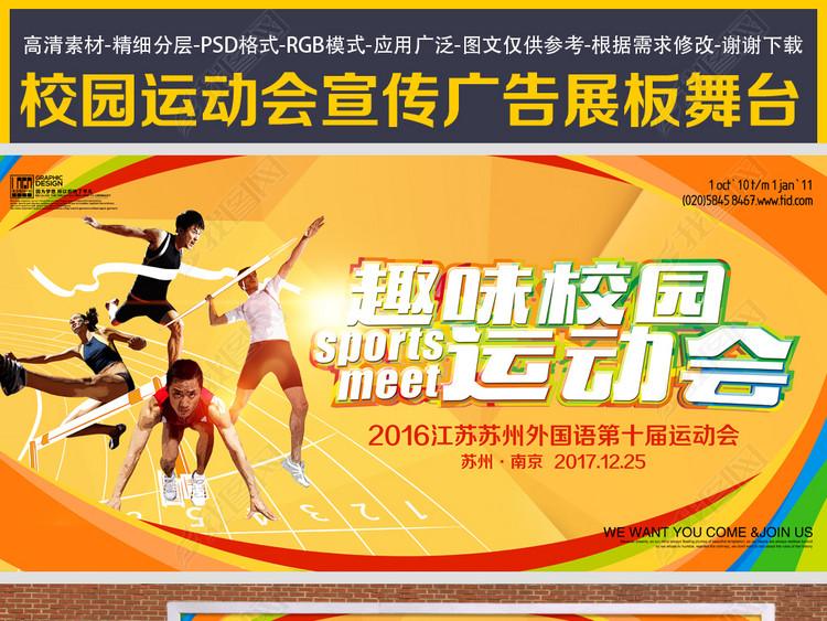 趣味校园运动会宣传广告展板舞台背景