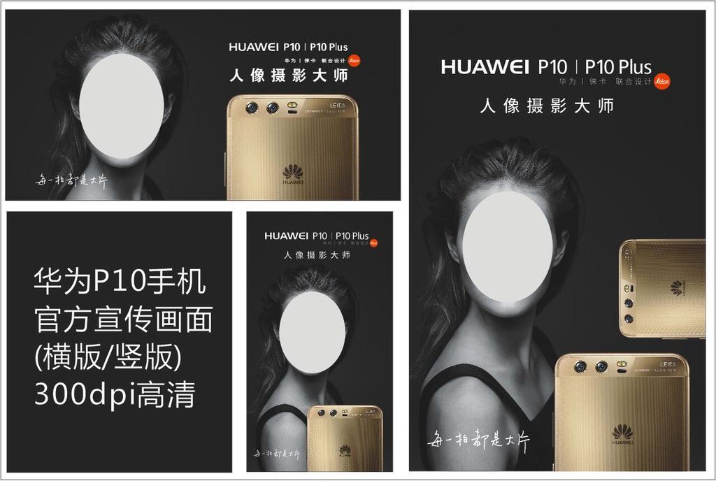 华为p10手机画面华为手机