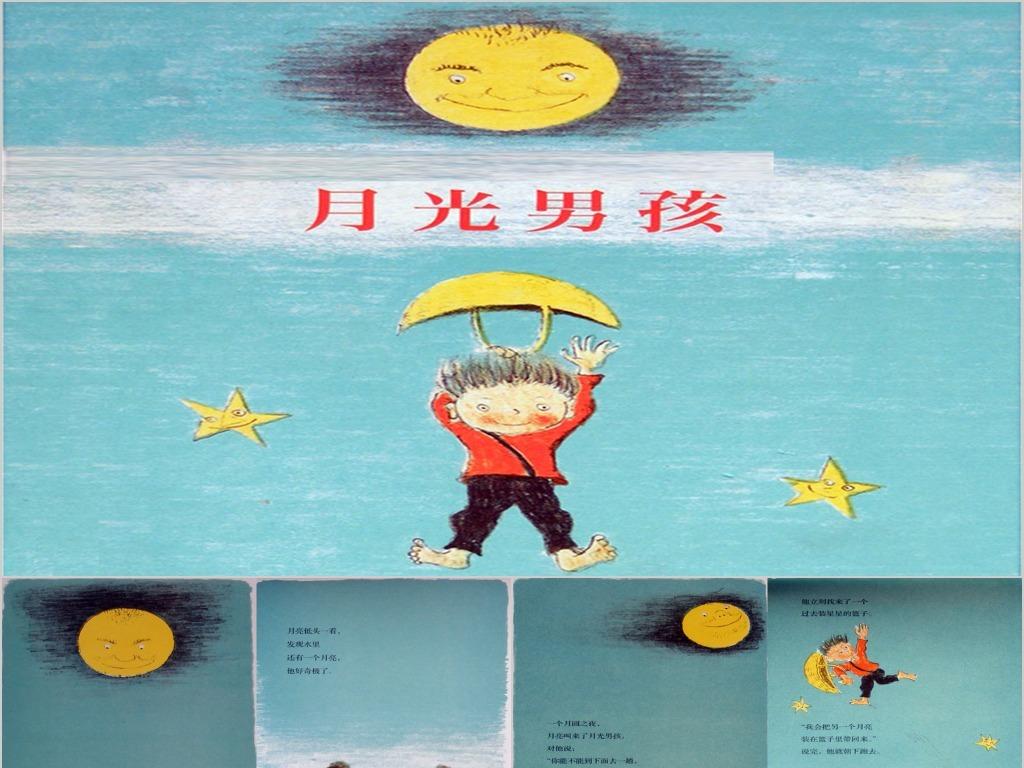 《月光男孩》儿童故事绘本ppt