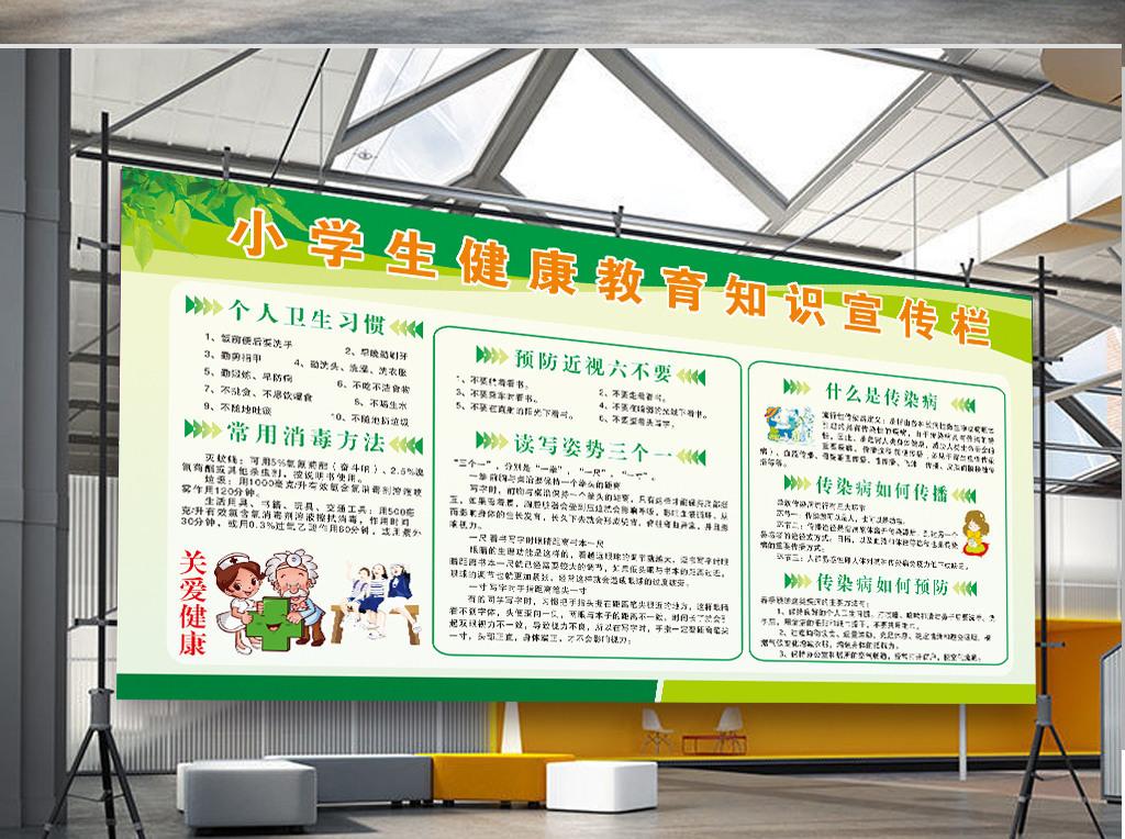 小学生健康教育知识宣传栏
