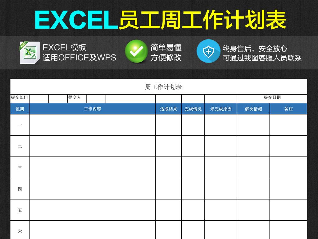员工周工作计划表格excel表格图片