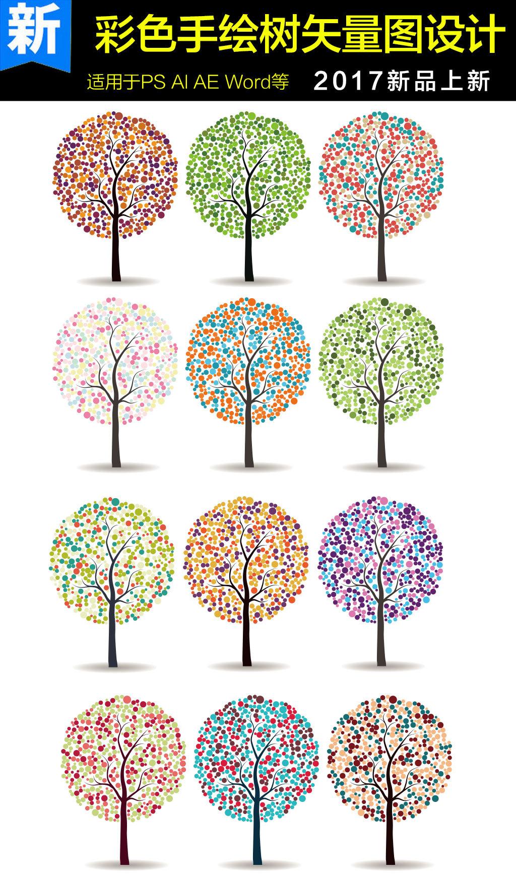 彩色手绘树海报设计矢量图图片素材_高清其他模板下载