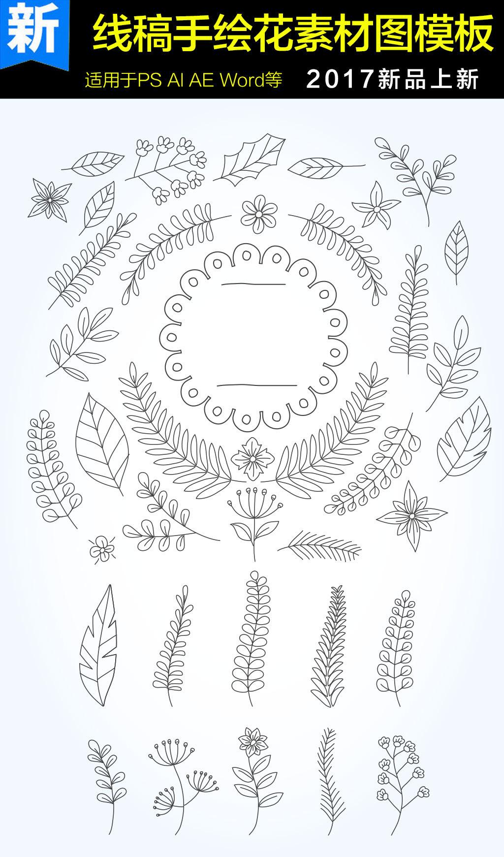 手绘线稿叶子花素材模板