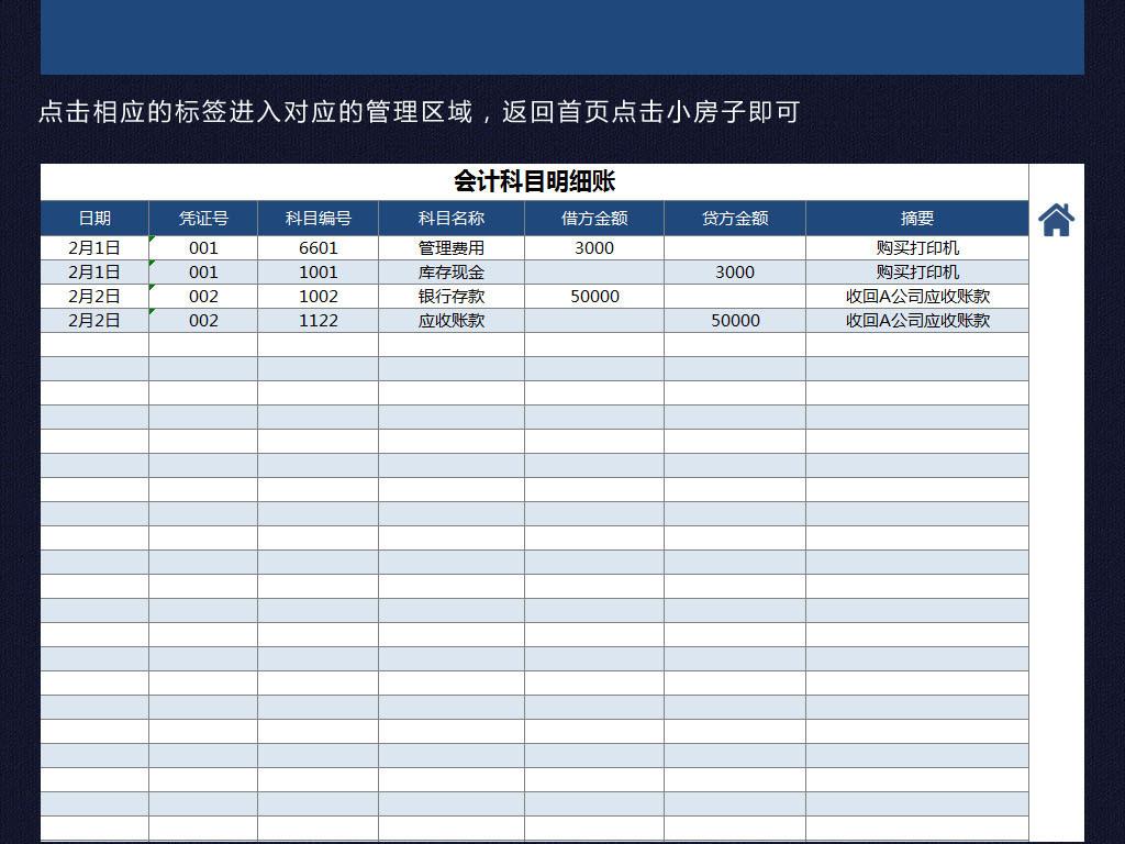 色财务会计科目明细账目管理表格模板