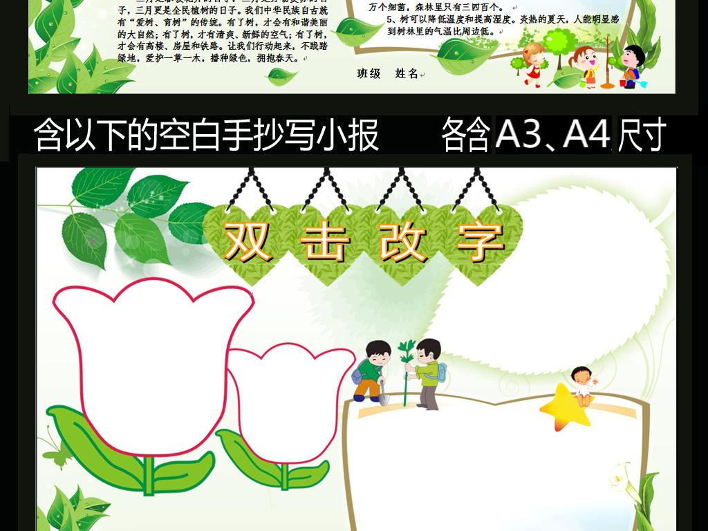 手抄报|小报 环保手抄报 爱护动植物手抄报 > word电子小报模板绿色