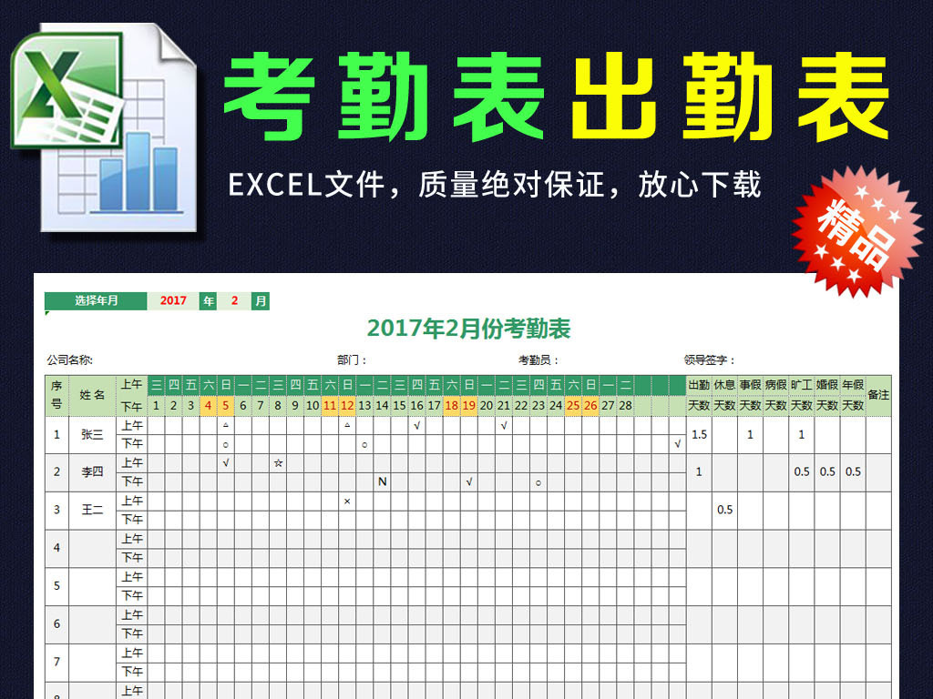 excel单位企业公司员工考勤表表格模板