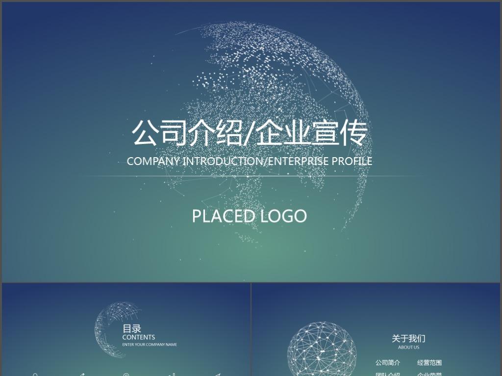 时尚酷炫大气企业宣传公司介绍ppt模板