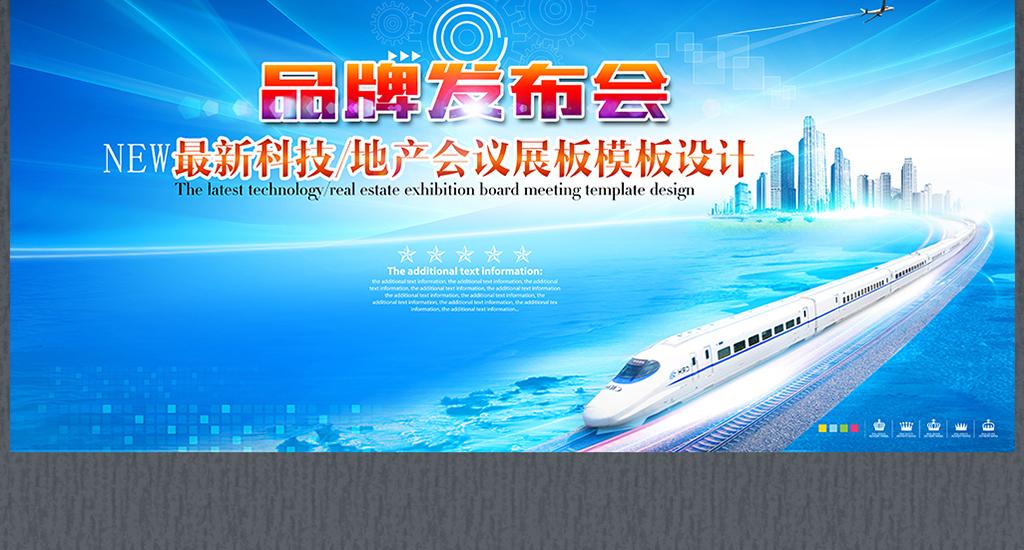 炫光科技会议展板模板设计(图片编号:16259465)_创新图片