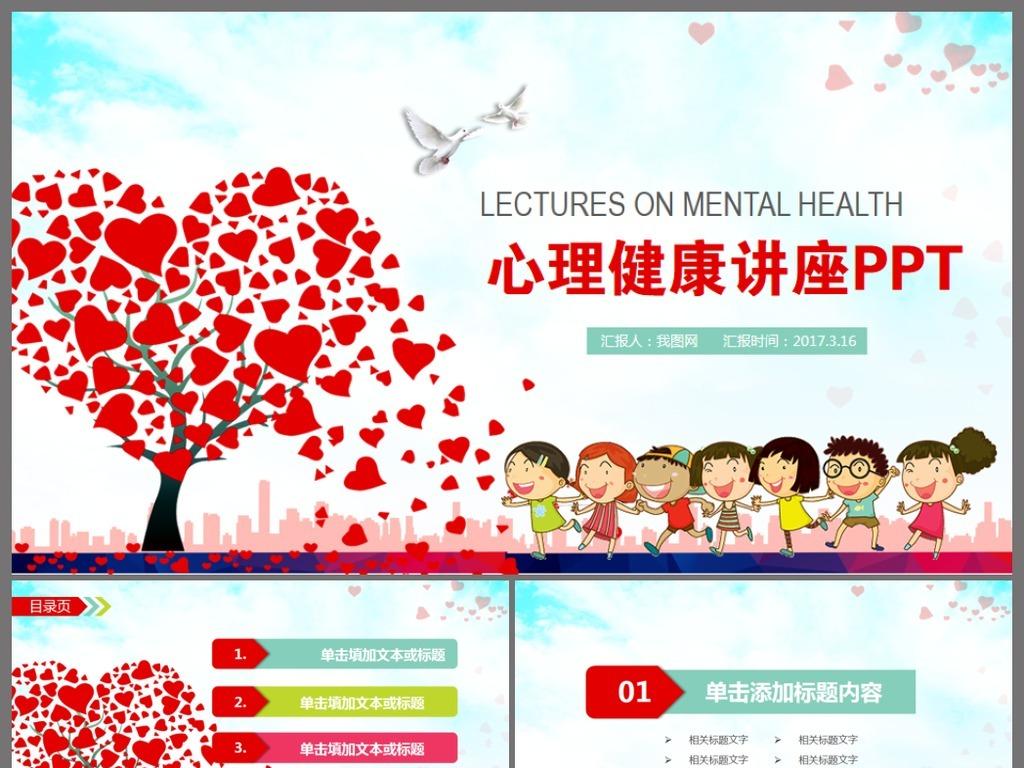 简约心理健康教育培训讲座动态ppt模板图片