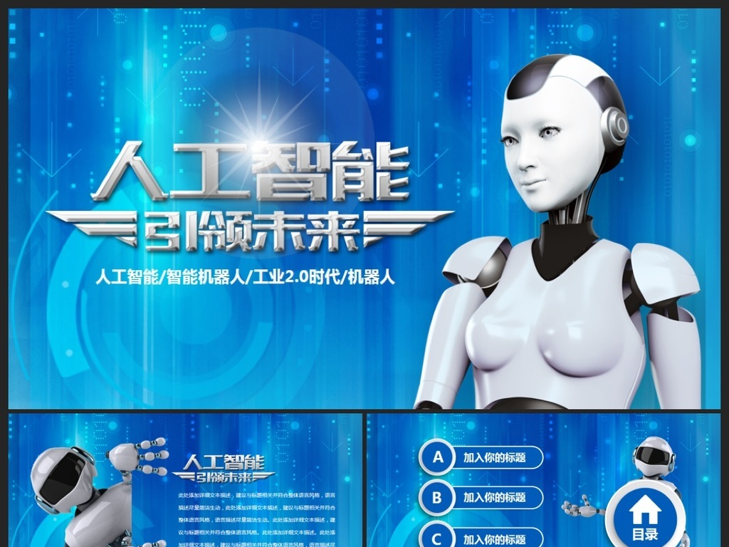人工智能工业机器人信息化高科技动态ppt图片