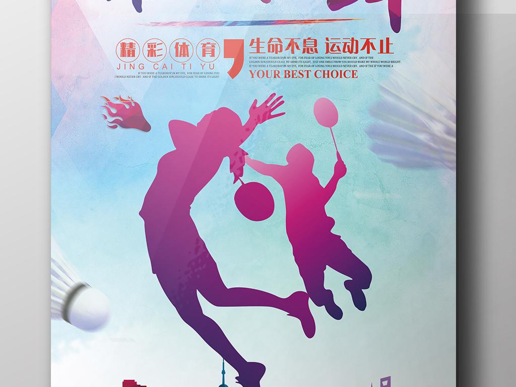 素材pop海报字体设计周年庆海报设计公益海报设计欣赏运动会海报设计