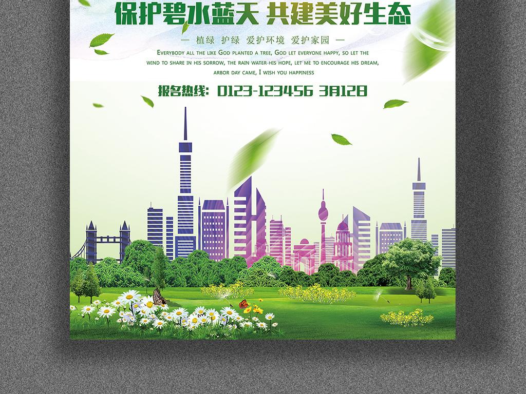 同呼吸共命运清新绿色环保公益背景素材模版