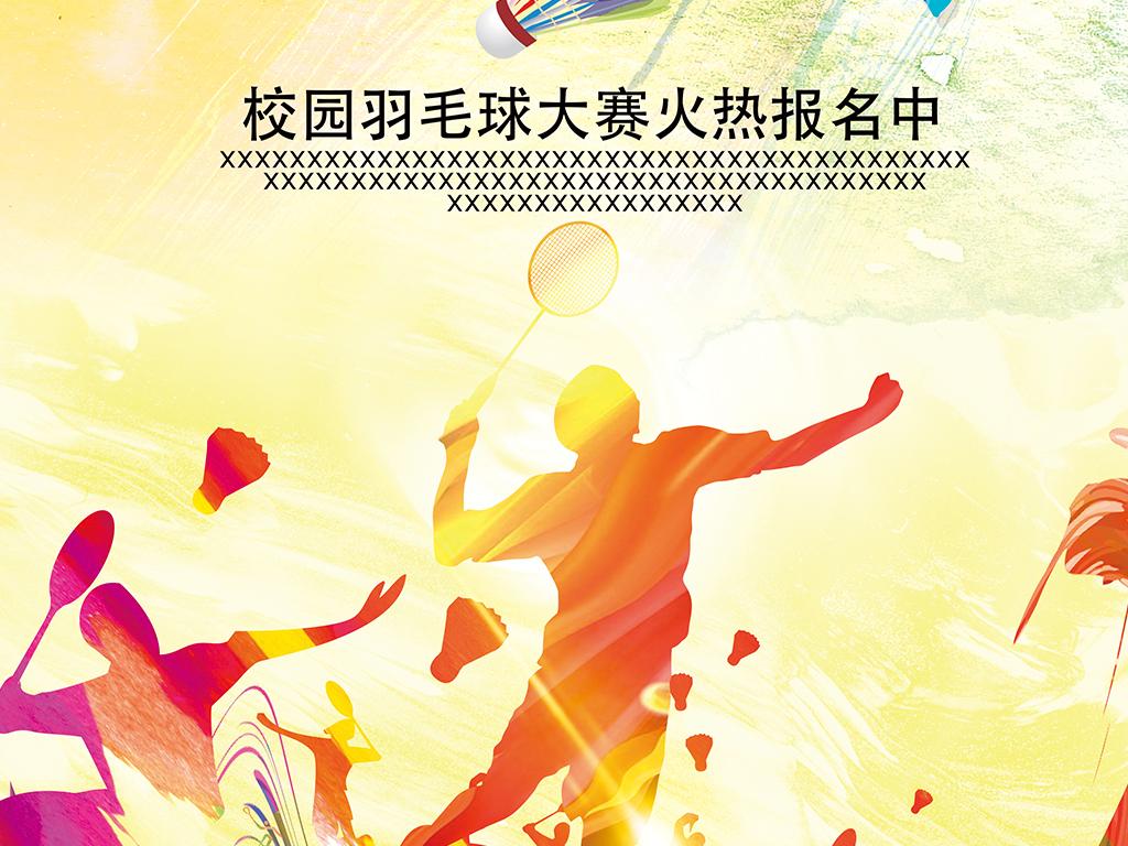 校园宣传创意羽毛球比赛宣传海报