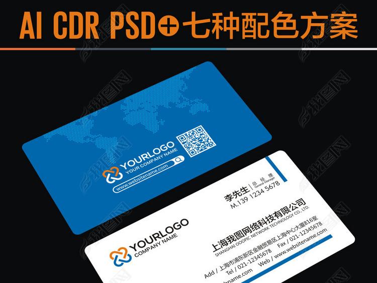 公司企业科技商务蓝色简约二维码名片模板