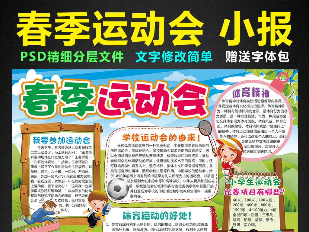 春季运动会小报学校体育运动手抄报电子小报