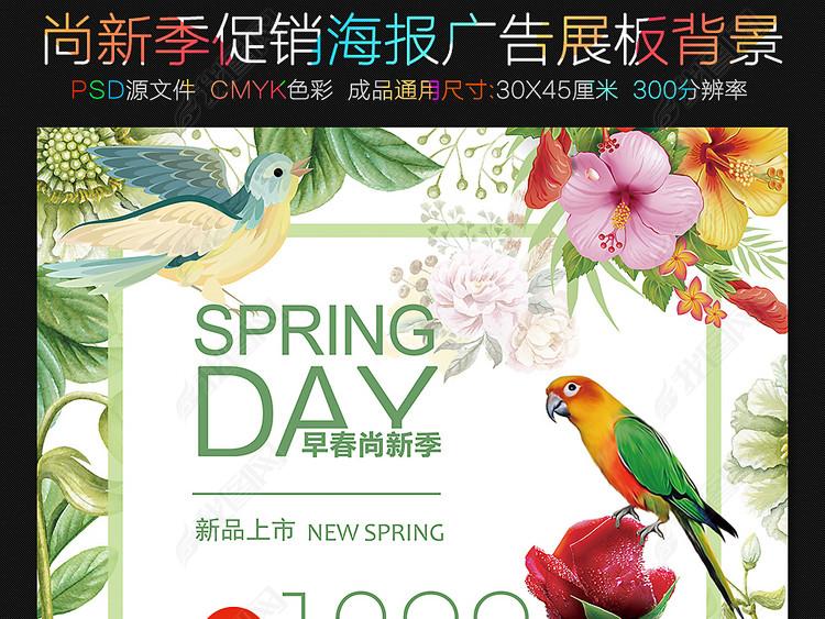 唯美时尚春季新品上市海报设计