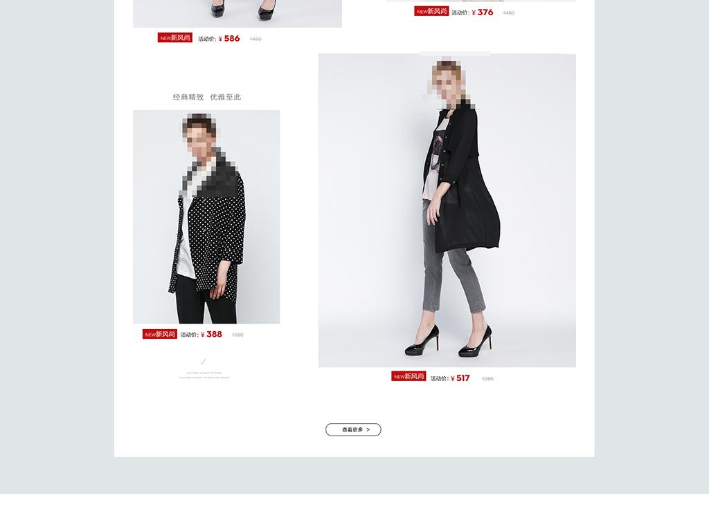 淘宝天猫春夏新风尚女装风衣外套二级页模板
