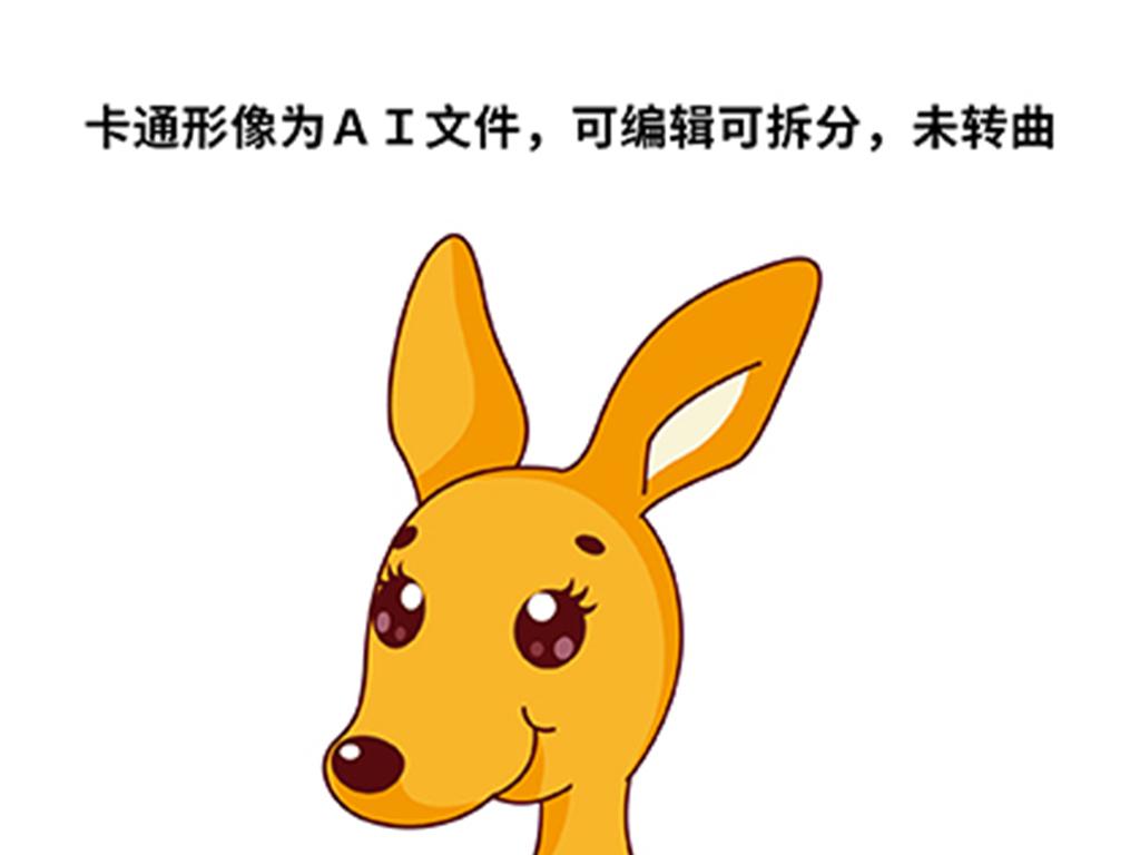 袋鼠插画卡通动物吉祥物母婴卡通logo