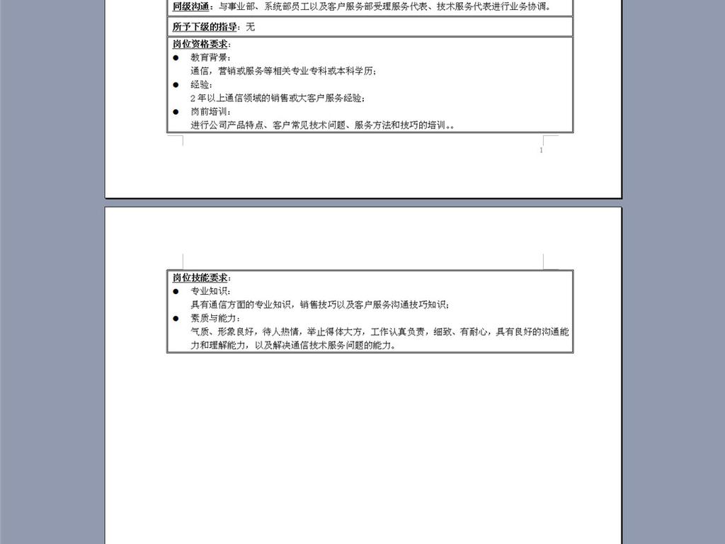业务事业部大客户服务代表职务职责说明书图片下载doc素材 岗位职责