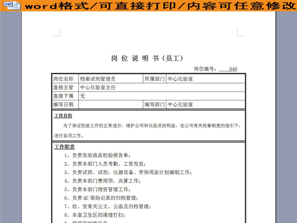 档案试剂管理员岗位职责说明书