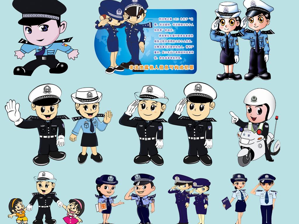 卡通警察交警女警人物插画素材